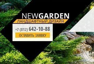 new-garden